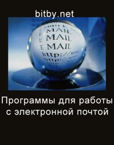 Реферат клиентские программы для работы с электронной почтой 1251
