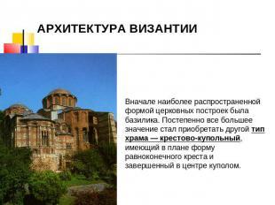 Реферат на тему византийская культура 5262