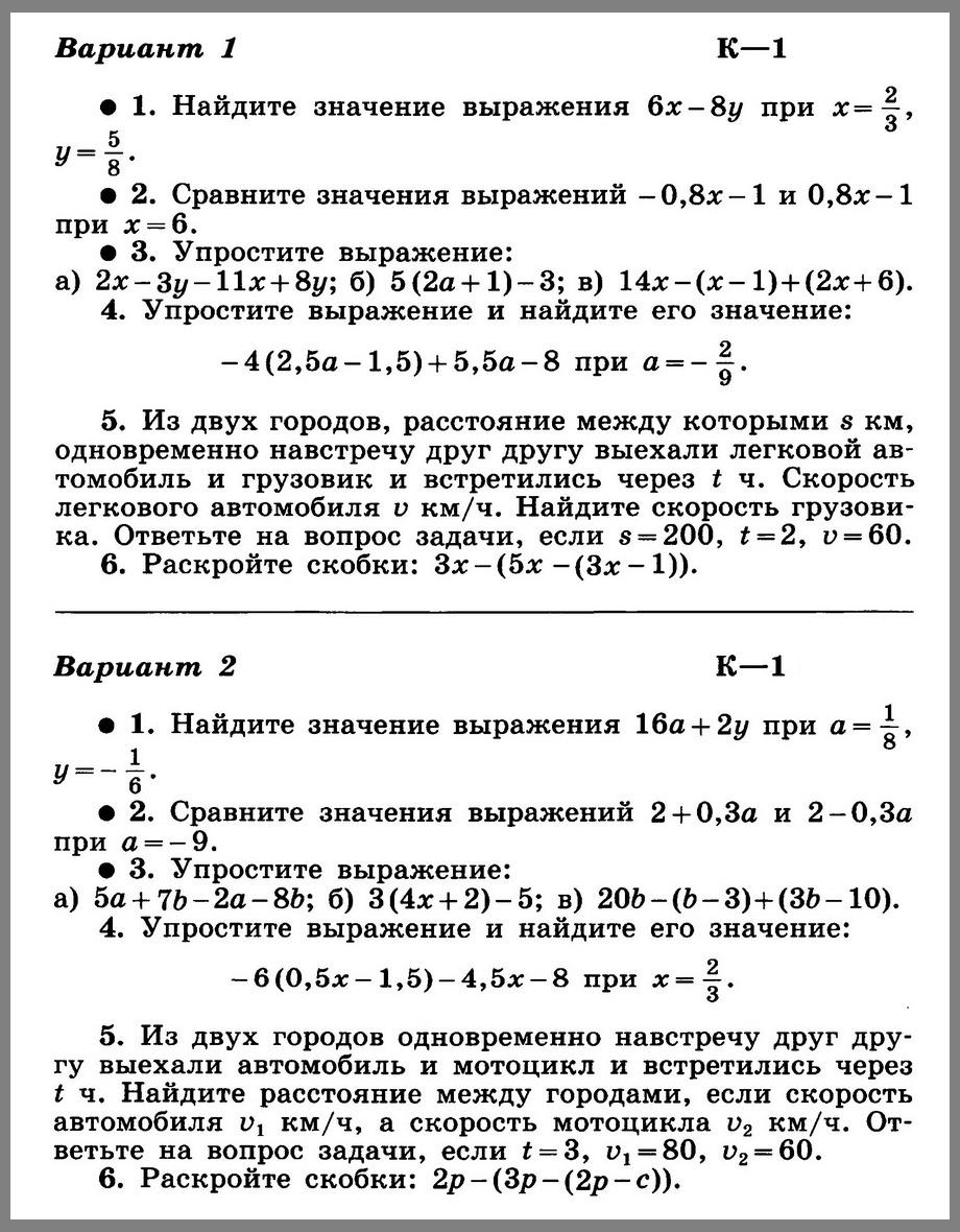 контрольная работа 1 математическая девушка модель 7 класс