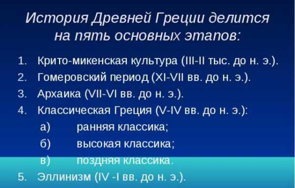 Религия и культура древней греции реферат 3254