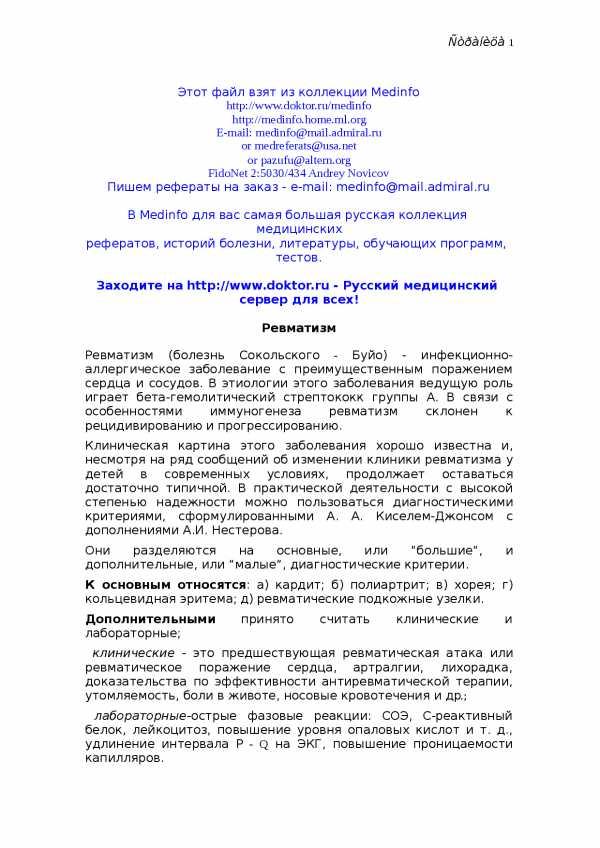 Ятрогения причины возникновения профилактика реферат 3073