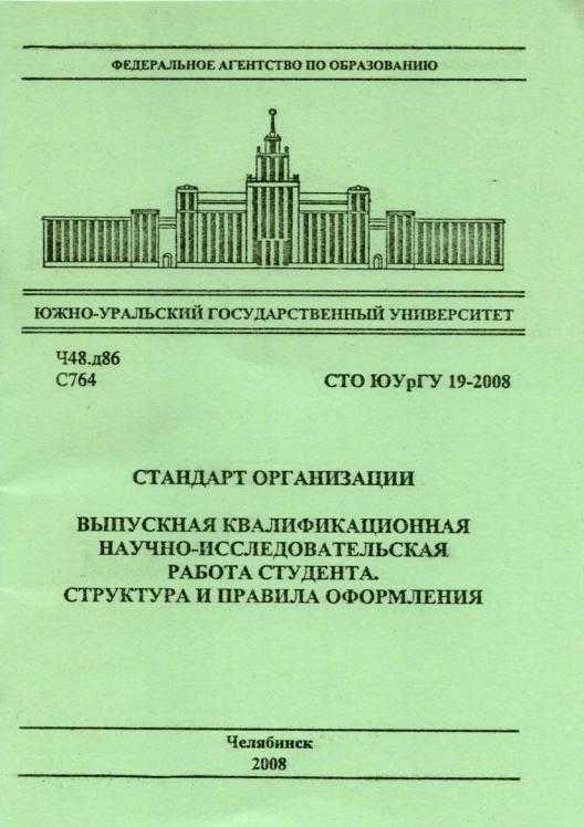Стандарт по оформлению курсовых работ юургу 1924